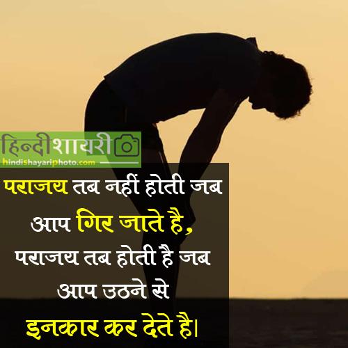 Motivational Status in Hindi