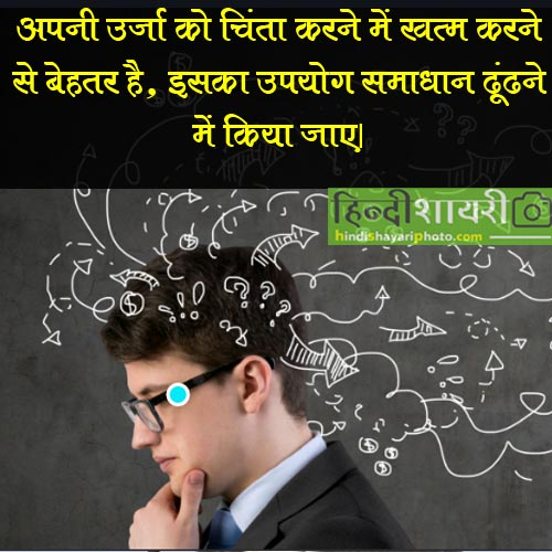 Motivational Shayar